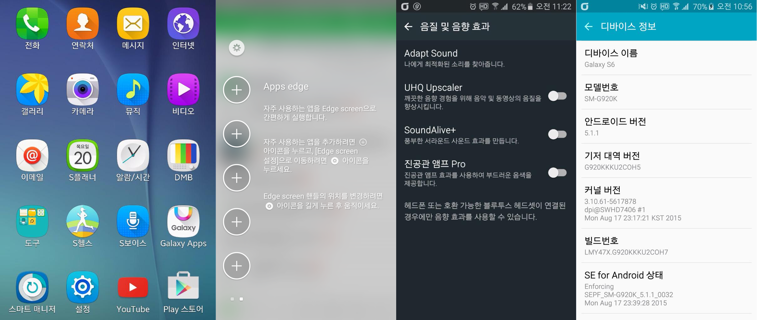 Samsung-Galaxy-S6-edge-Update-New-Features